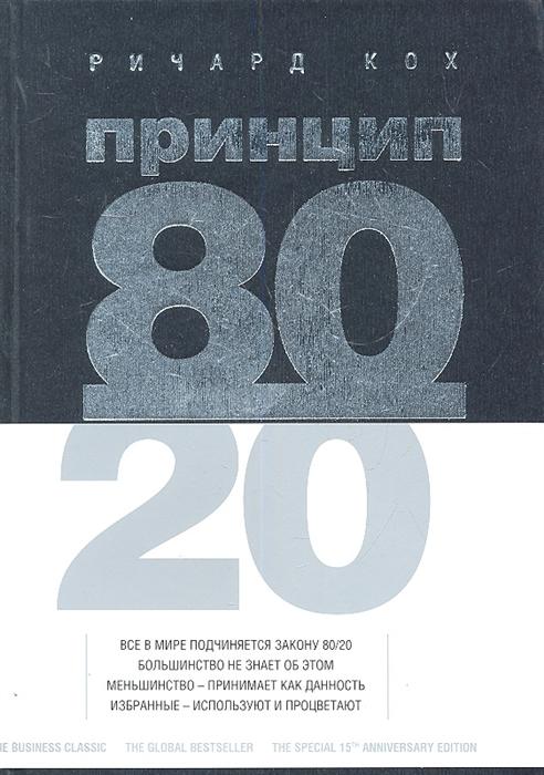 Фото - Кох Р. Принцип 80 20 кох р успех по принципу 80 20 как построить карьеру и бизнес используя ваши лучшие 20