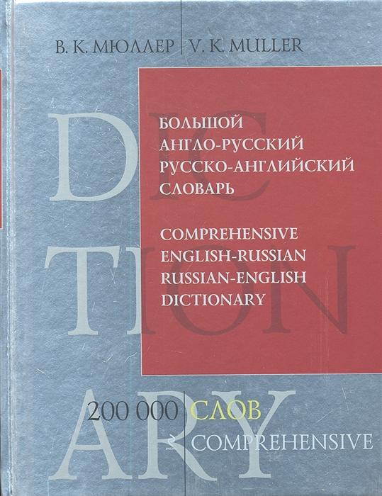 Мюллер В. Большой англо-русский и русско-английский словарь 200 000 слов и выражений