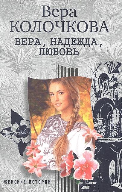 купить Колочкова В. Вера надежда любовь Повести онлайн