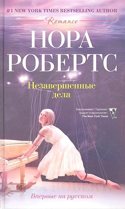 Робертс Н. Незавершенные дела Роман цена 2017