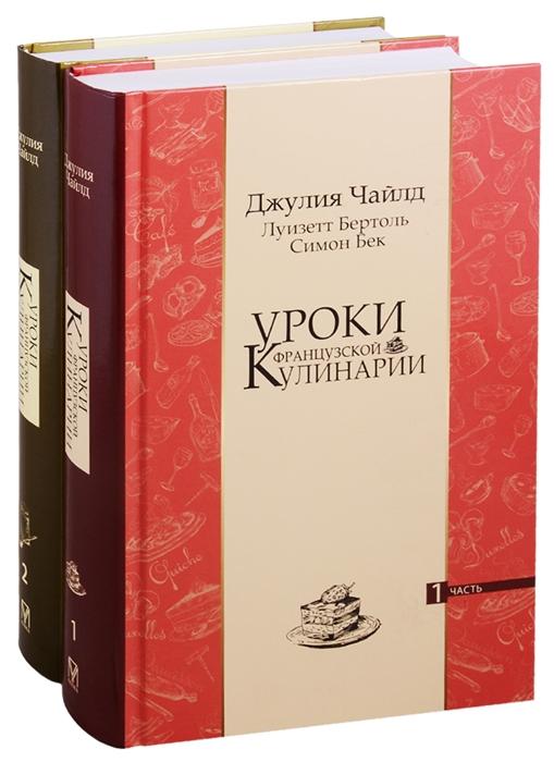 Уроки французской кулинарии комплект из 2 книг