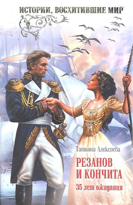 Резанов и Кончита 35 лет ожидания