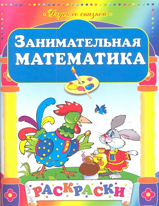 Чайчук В. (худ.) Занимательная математика