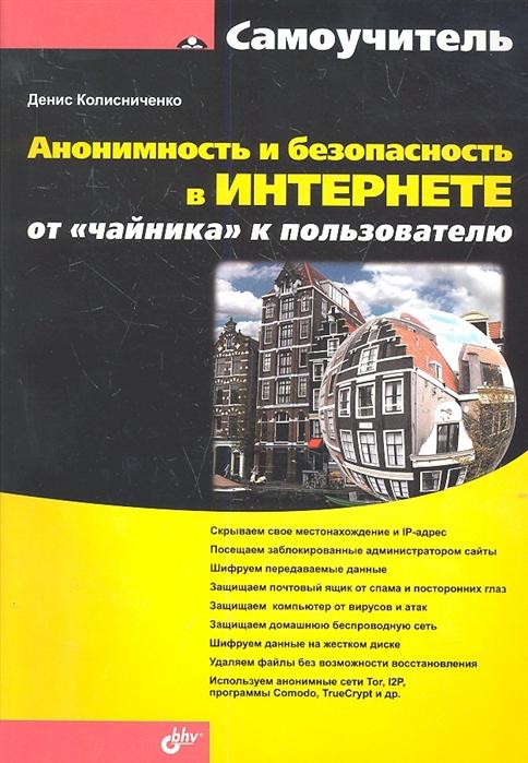 Колисниченко Д. Анонимность и безопасность в Интернете От чайника к пользователю