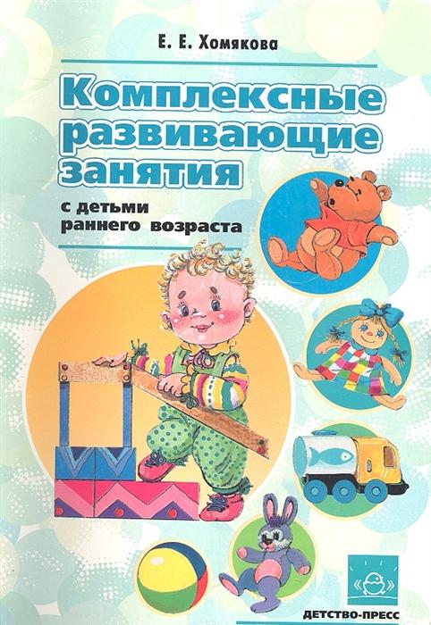 Хомякова Е. Комплексные развивающие занятия с детьми раннего возраста и в королева развивающие занятия с детьми с нарушением слуха раннего возраста