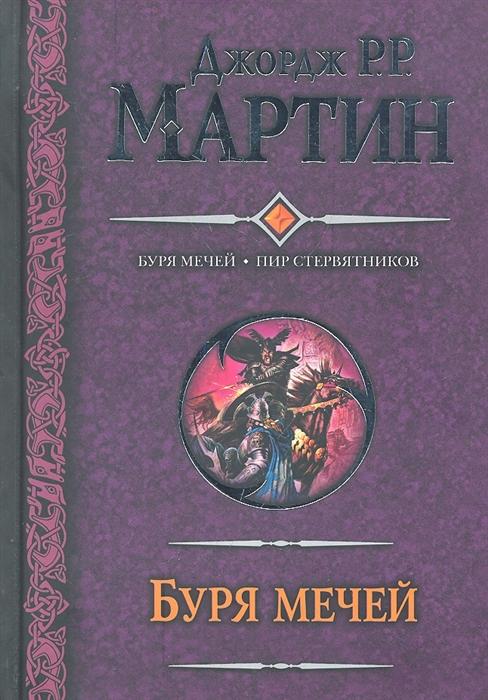 Мартин Дж. Буря мечей Пир стервятников цена и фото