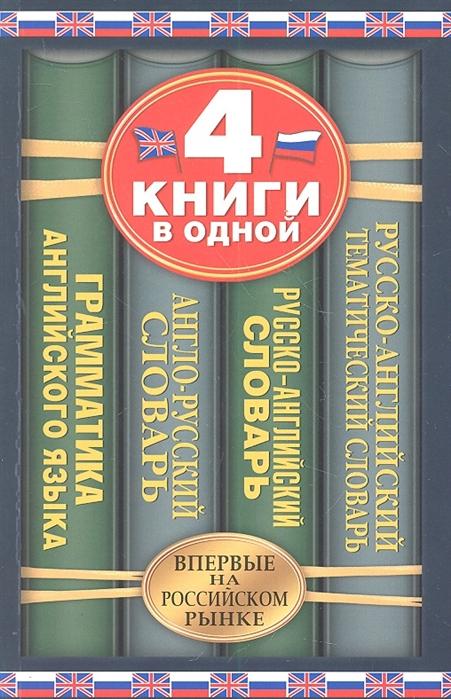 Англо-русский словарь Русско-английский словарь Русско-английский тематический словарь Краткая грамматика английского языка 4 книги в одной