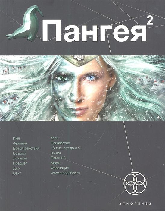 Колодан Д. Пангея Книга вторая Подземелья карликов