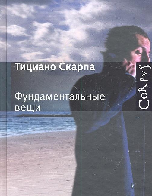 Скарпа Т. Фундаментальные вещи Роман