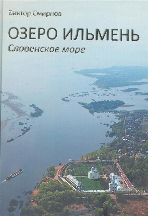 Озеро Ильмень Словенское море