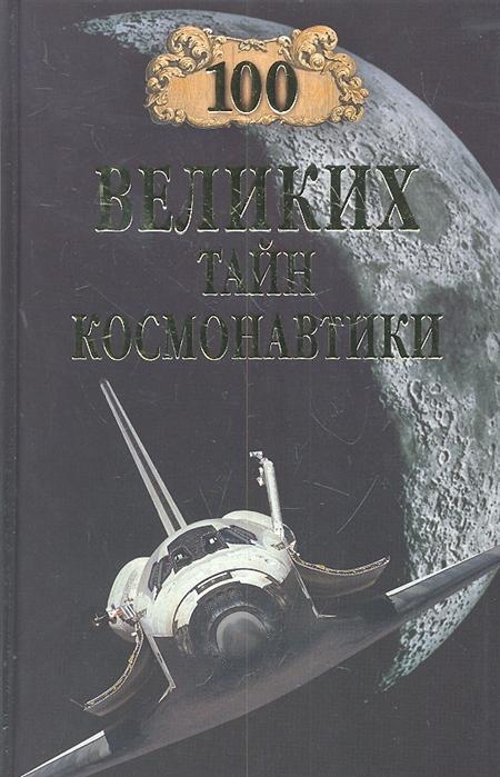 Славин С. 100 великих тайн космонавтики недорого