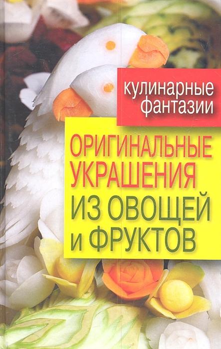 Нестерова Д. Оригинальные украшения из овощей и фруктов цена