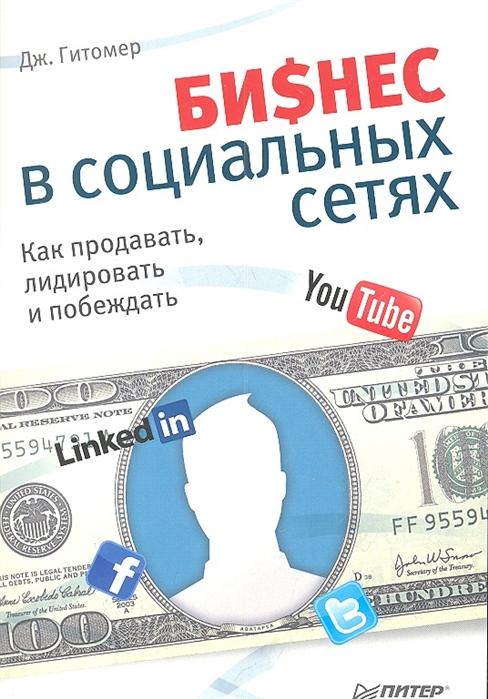 Гитомер Дж. БиSнес в социальных сетях Как продавать лидировать и побеждать рок дж в сетях жгучего влечения