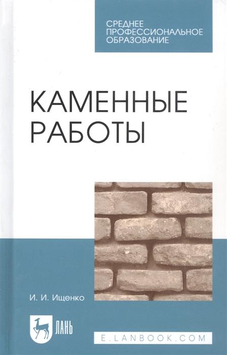 Ищенко И. Каменные работы Учебник хухтиниеми с кнууттила и каменные штукатурные и облицовочные работы