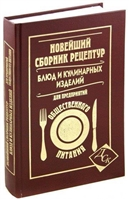 Новейший сборник рецептур блюд и кулинарных изделий для предприятий общественного питания