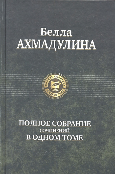 купить Ахмадулина Б. Полное собрание сочинений в одном томе по цене 751 рублей