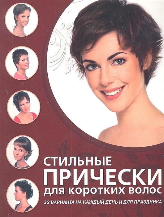 Ошеверова Л. (ред.) Стильные прически для коротких волос 32 варианта на каждый день и для праздника макияж для блондинок 23 варианта на каждый день и для праздника