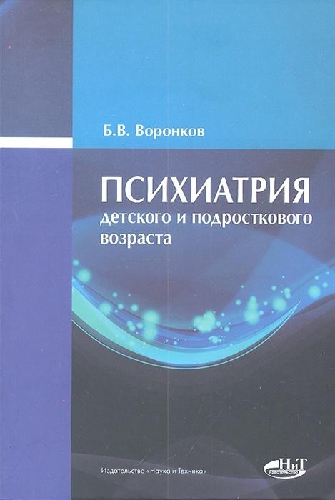 Воронков Б. Психиатрия детского и подросткового возраста эмил полачек и соавторы нефрология детского возраста