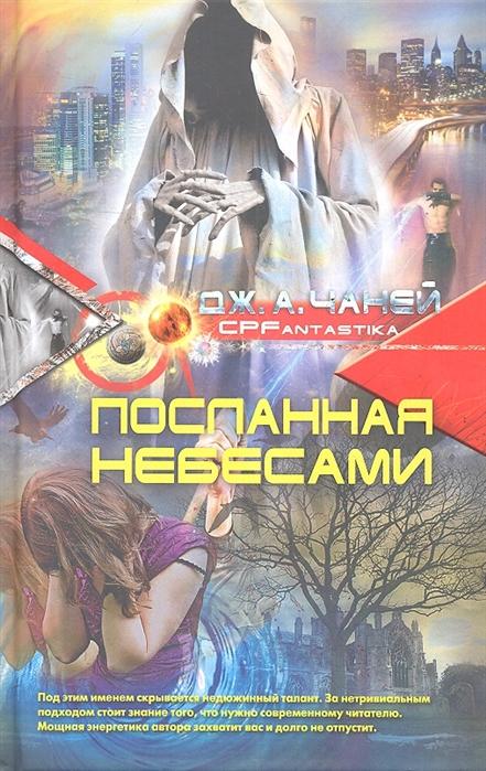 Чаней Дж. Посланная Небесами Фантастический роман