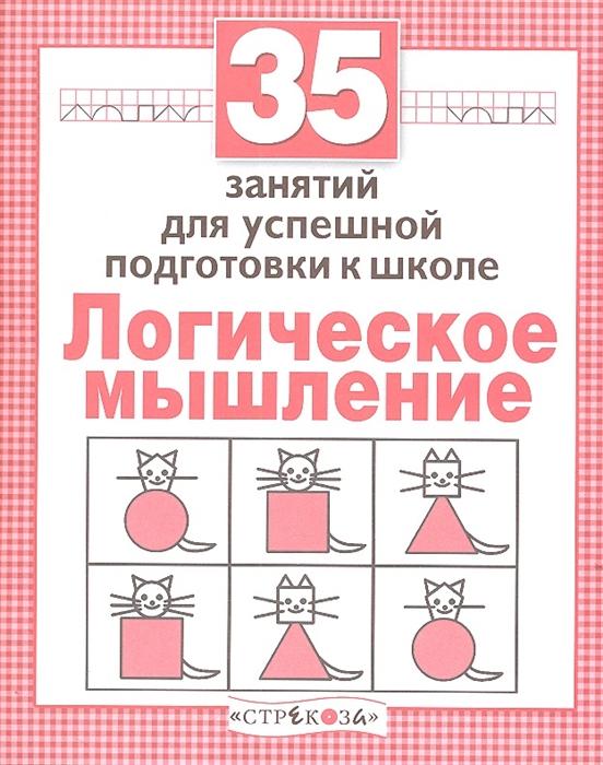 купить Терентьева Н. (сост.) Логика 35 занятий для подготовки к школе Рабочая тетрадь дошкольника по цене 32 рублей