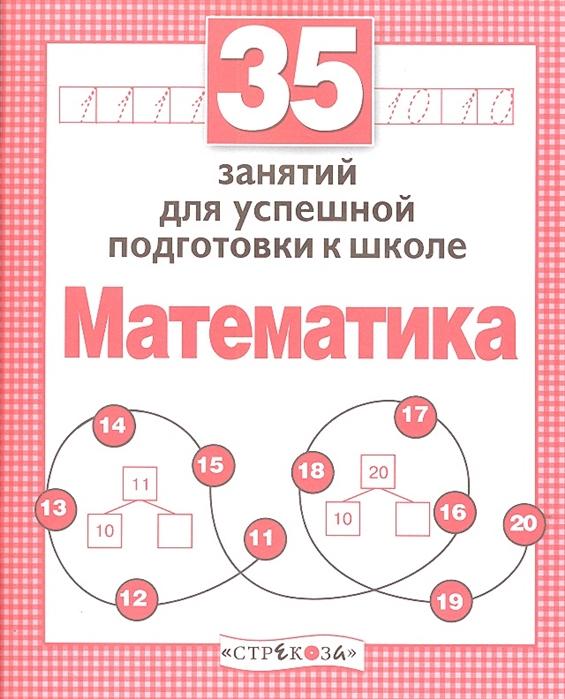 купить Терентьева Н. (сост.) 35 занятий для подготовки к школе Математика по цене 32 рублей