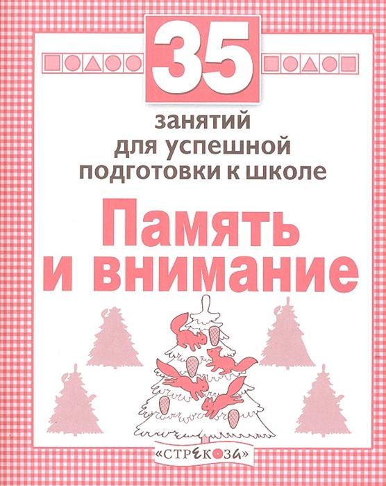 купить Терентьева Н. (сост.) 35 занятий для успешной подготовки к школе Память и внимание по цене 32 рублей