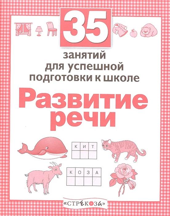 купить Терентьева Н. (сост.) 35 занятий для успешной подготовки к школе Развитие речи по цене 32 рублей