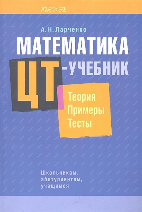 Математика ЦТ-учебник Теория Примеры Тесты