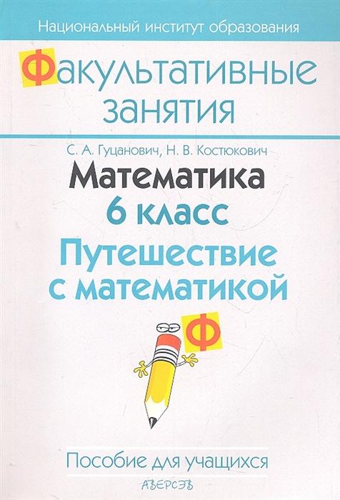 Математика 6 класс Путешествие с математикой Пособие для учащихся общеобразовательных учреждений с русским языком обучения
