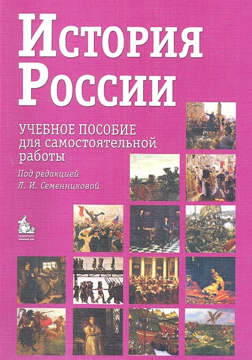 История России Учебное пособие для самостоятельной работы