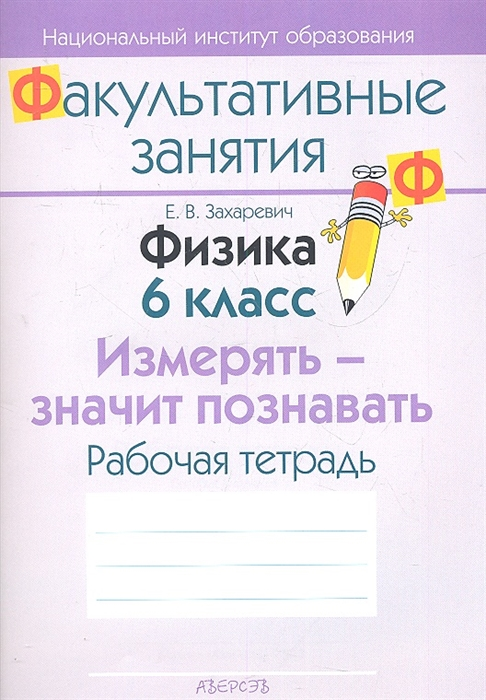 Физика 6 класс Измерять - значит познавать Рабочая тетрадь Пособие для учащихся общеобразовательных учреждений с белорусским и русским языками обучения