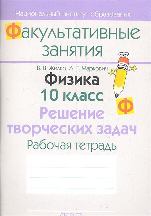 Физика 10 класс Решение творческих задач Рабочая тетрадь Пособие для учащихся общеобразовательных учреждений с белорусским и русским языками обучения
