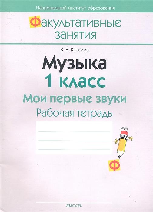 Музыка 1 класс Мои первые звуки Рабочая тетрадь Пособие для учащихся общеобразовательных учреждений с белорусским и русским языками обучения