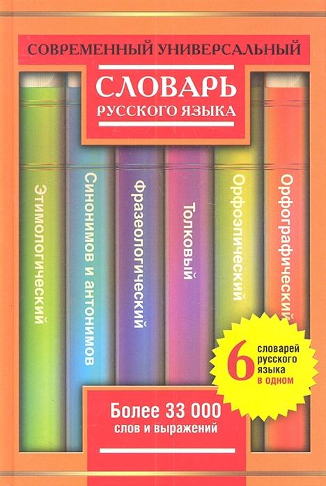Современный универсальный словарь русского языка 6 словарей в одном Более 33 000 слов и выражений