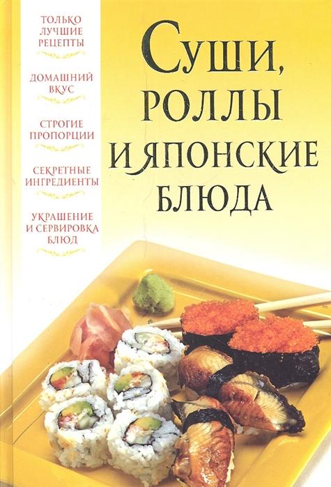 Суши роллы и японские блюда