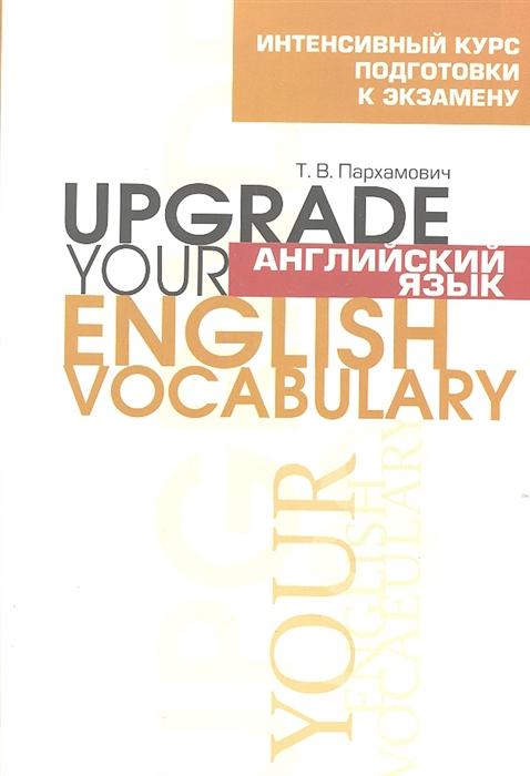 купить Пархамович Т. Английский язык Upgrade your English Vocabulary по цене 342 рублей