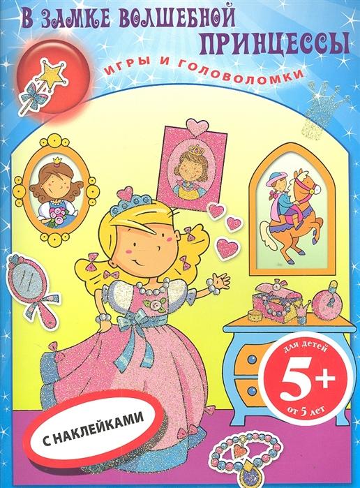 Цветкова Н. (пер.) В замке волшебной принцессы Книга игр с наклейками