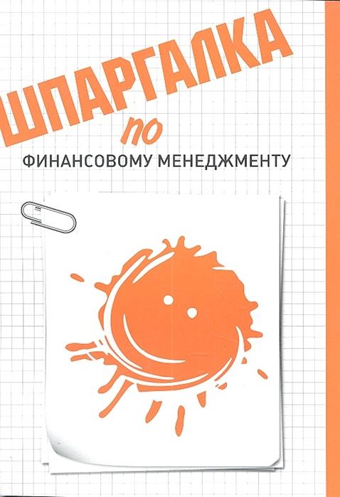 Фирсова А. Шпаргалка по финансовому менеджменту