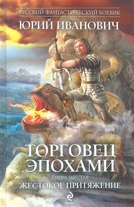 Торговец эпохами Книга 6 Жестокое притяжение