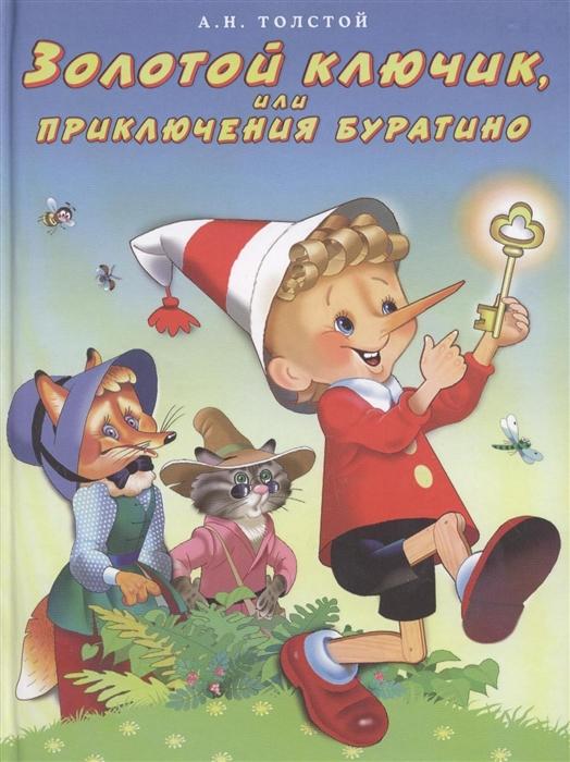Купить Золотой ключик или приключения Буратино, Фламинго, Проза для детей. Повести, рассказы