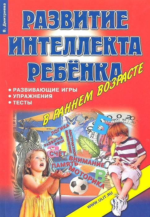 Дмитриева В. Развитие интеллекта ребенка в раннем возрасте Развивающие игры упражнения тесты