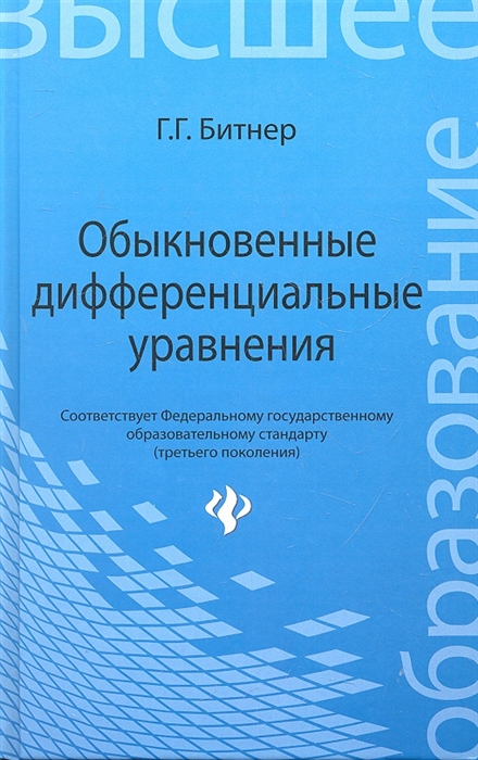 Обыкновенные дифференциальные уравнения Учебное пособие