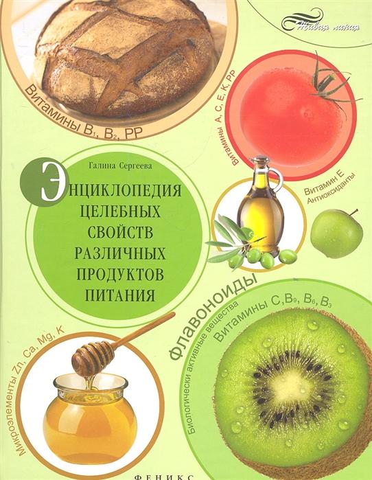 Сергеева Г. Энциклопедия целебных свойств различных продуктов питания птица энциклопедия продуктов