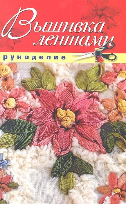 Шилкова Е. Вышивка лентами вышивка лентами незабудки lori