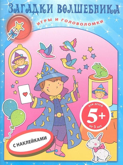 Загадки волшебника Книга игр с наклейками Для детей от 5 лет