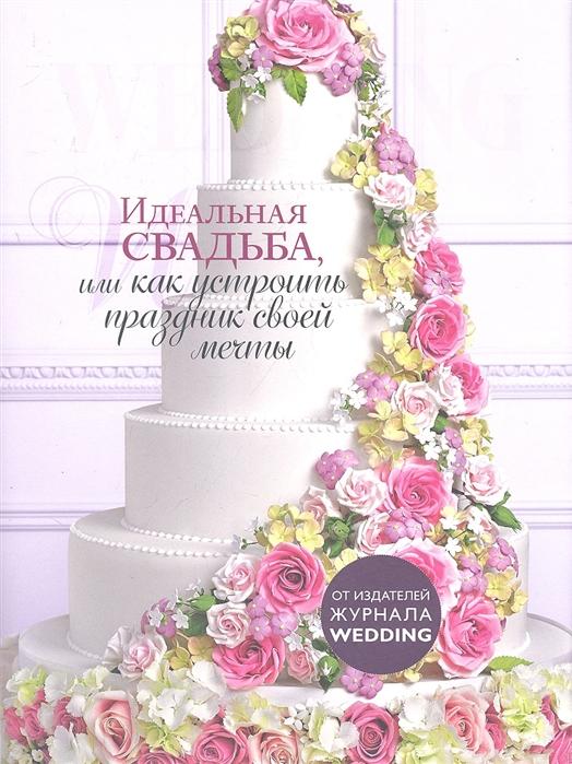 Дубенюк Н., Меркулова Л. (ред.) Идеальная свадьба или Как устроить праздник своей мечты степанова л ред свадьба вашей мечты