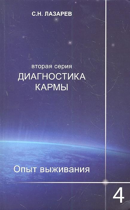 Лазарев С. Диагностика кармы Вторая серия Опыт выживания Часть 4 лазарев с диагностика кармы 3