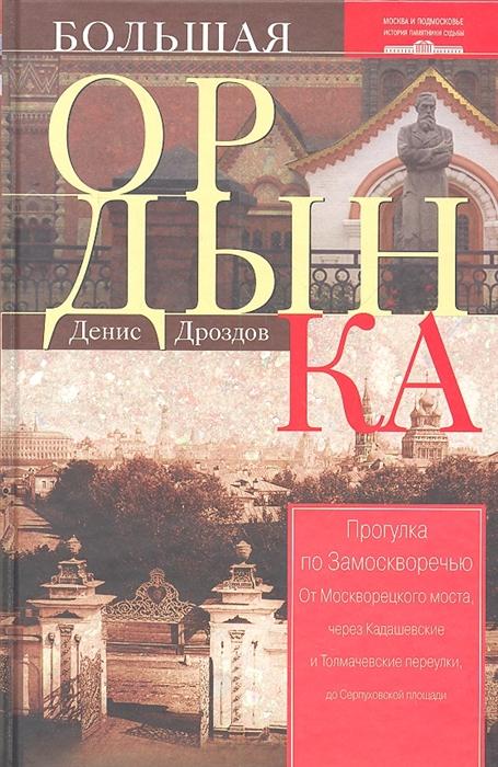 Большая Ордынка Прогулка по Замоскворечью