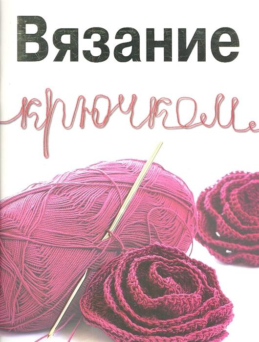 Жук С. Вязание крючком