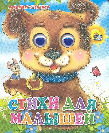 Степанов В. Стихи для малышей цена в Москве и Питере